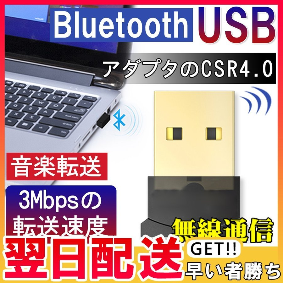 Bluetooth アダプター ブルートゥース USBアダプタ Bluetooth4.0 無線 通信 快適ワイヤレス化 挿しだけ 超小型|lkestore