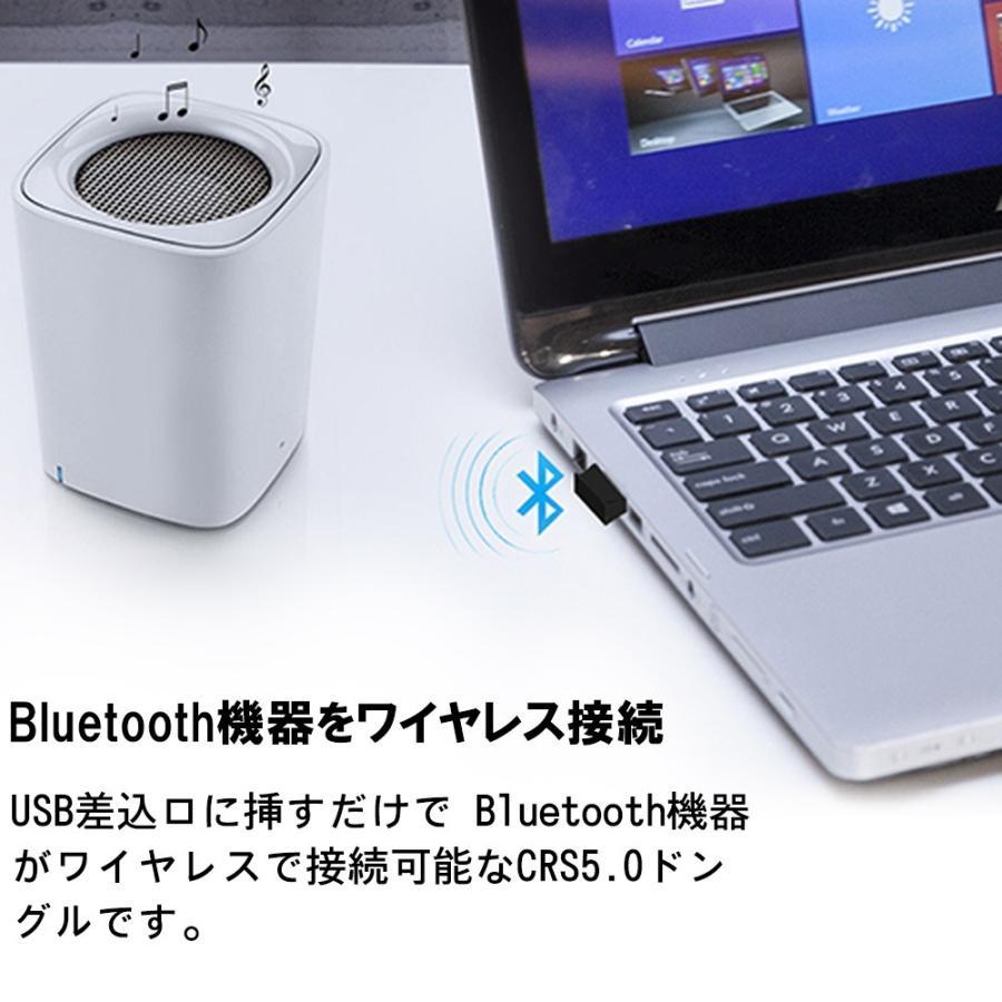Bluetooth アダプター ブルートゥース USBアダプタ Bluetooth4.0 無線 通信 快適ワイヤレス化 挿しだけ 超小型|lkestore|04