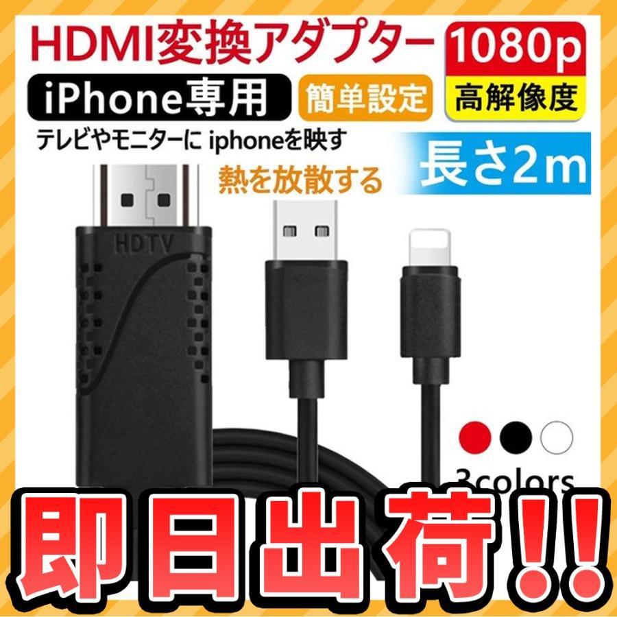 iPhone HDMI 変換 ケーブル テレビに映す 接続 給電 MacLab XR 期間限定特別価格 XS コネクタ対応 ライトニング 日本製 iOS13対応 iPad IOS14対応 ミラーリング iOS8以上 アイフォン Max