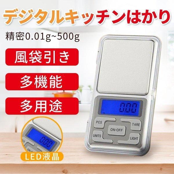 はかり 測り 計り 量り デジタルキッチンはかり  精密0.01g-500g 風袋引き機能 業務用 送料無料 lkestore