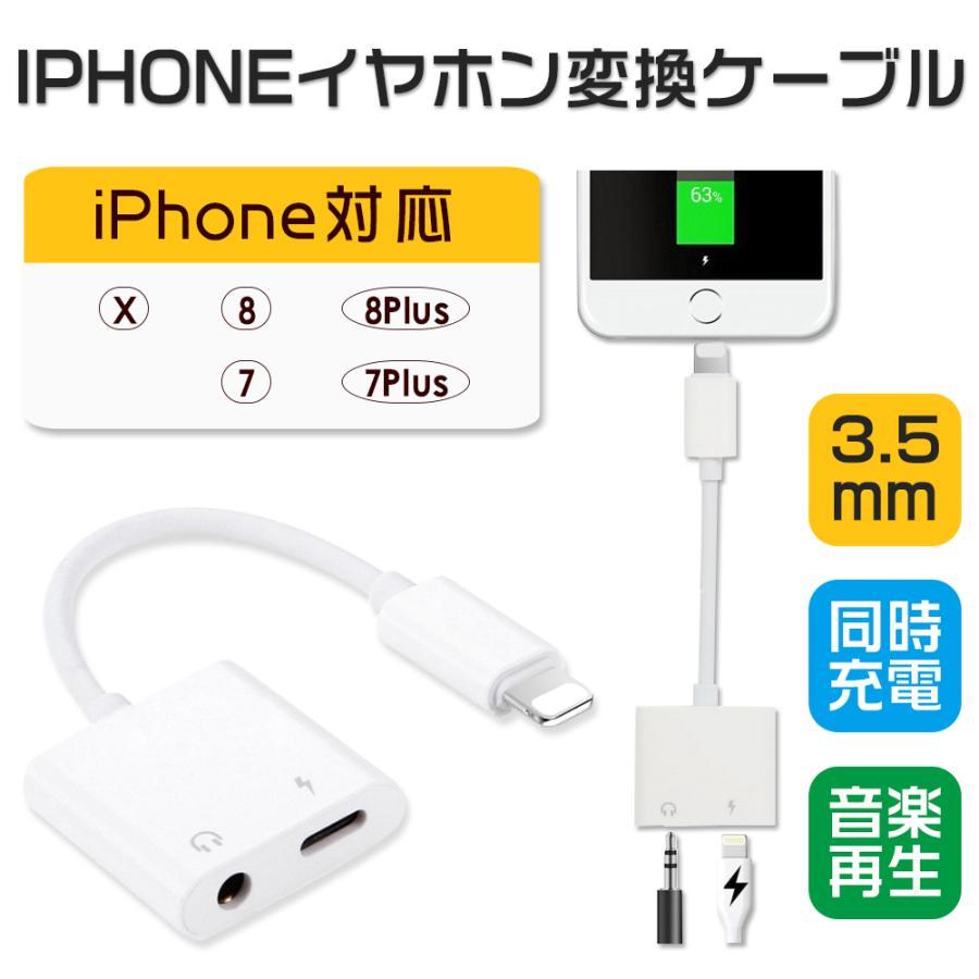 全国どこでも送料無料 iPhone イヤホン変換アダプタ ケーブル 3.5mm 変換ケーブル 商品 iPhone12 X 音楽再生 XS 充電 11
