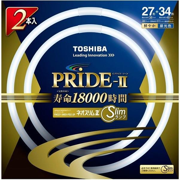 全品送料無料 東芝 FHC27-34ED-PDZ-2P 1個入 ネオスリムZ 限定モデル 3波長形昼光色 PRIDE2 27形+34形