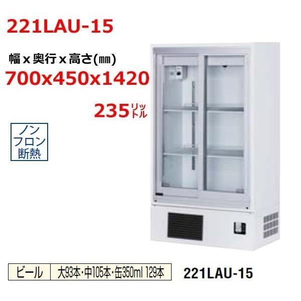 大和冷機 小型冷蔵ショーケース 221LAU-15 現金販売限定 業務用 新品 送料無料