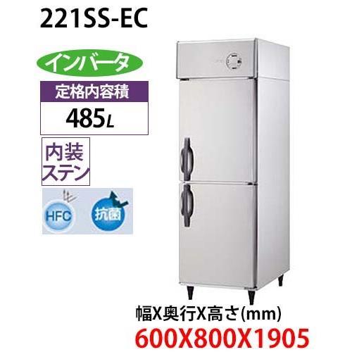 大和冷機インバーター冷凍庫 221SS-EC 単相100V 業務用 新品 送料無料