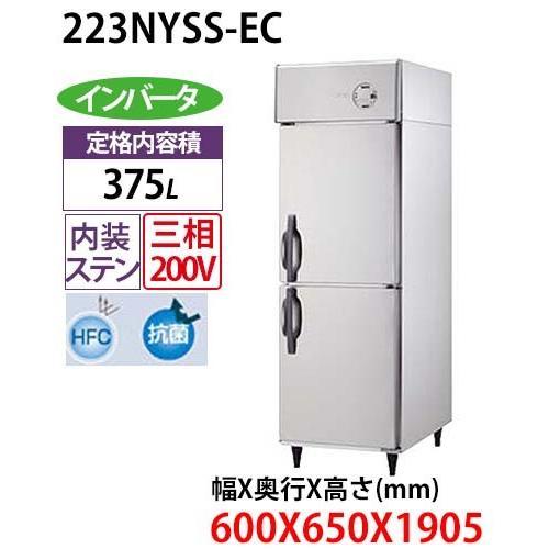 大和冷機インバーター冷凍庫 223NYSS-EC 三相200V 業務用 新品 送料無料