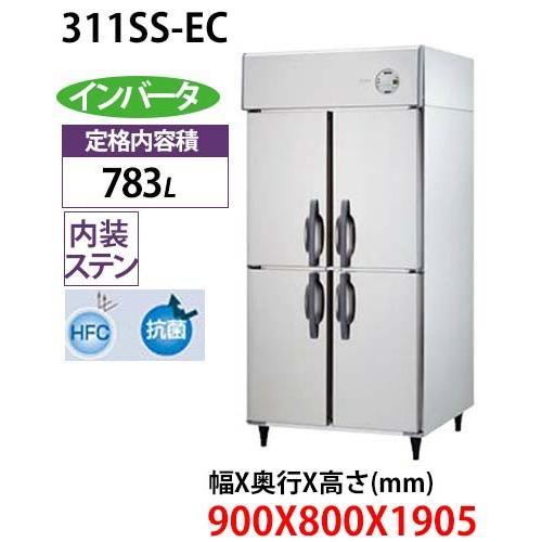 大和冷機インバーター冷凍庫 311SS-EC(旧品番 301SS-EC) 単相100V 業務用 新品 送料無料