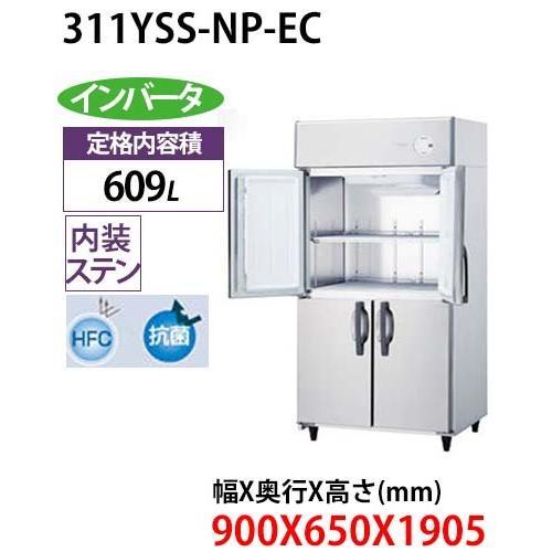 大和冷機インバーター冷凍庫 311YSS-NP-EC(旧品番 301YSS-NP-EC)単相100V 業務用 新品 送料無料