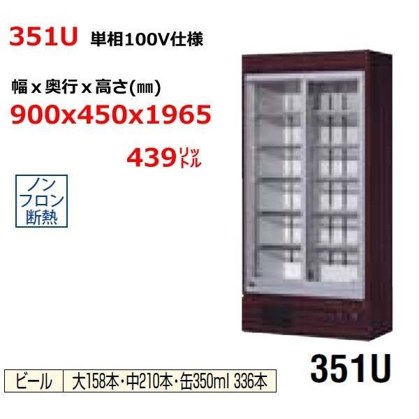 大和冷機 冷蔵ショーケース 351U 業務用 新品 送料無料