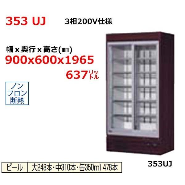 大和冷機 冷蔵ショーケース 353UJ業務用 新品 送料無料