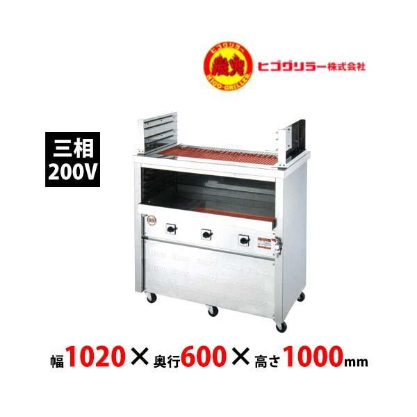 ヒゴグリラー 電気グリラー 二刀流タイプ床置型 3H-221 業務用 新品 送料無料