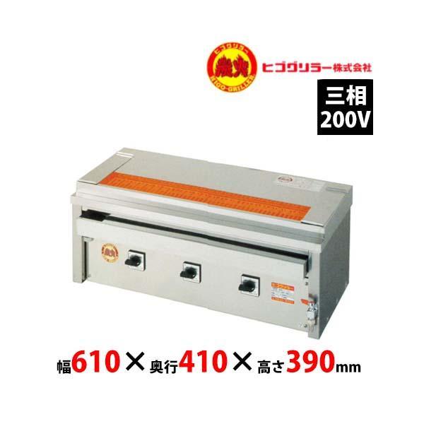 ヒゴグリラー 電気グリラー 焼鳥専用卓上型 3P-204KC 業務用 新品 送料無料