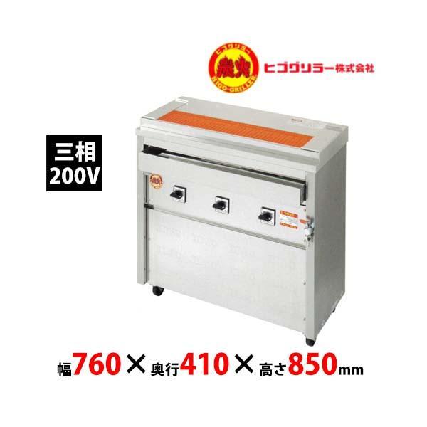 ヒゴグリラー 電気グリラー 焼鳥大串タイプ床置型 3P-209X 業務用 新品 送料無料