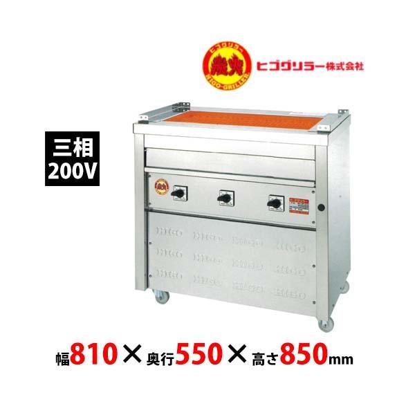 ヒゴグリラー 電気グリラー 万能タイプ床置型 3P-212 業務用 新品 送料無料