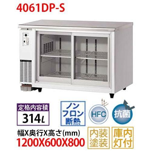 大和冷機 冷蔵ショーケース 4061DP-S 業務用 新品 送料無料