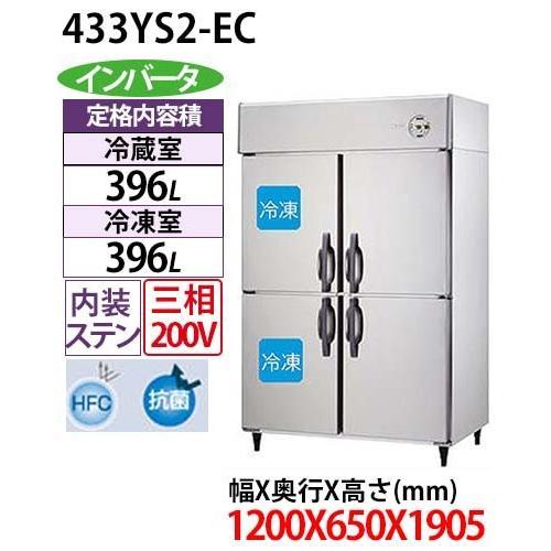 大和冷機インバーター冷凍冷蔵庫433YS2-EC 三相200V 業務用 新品 送料無料