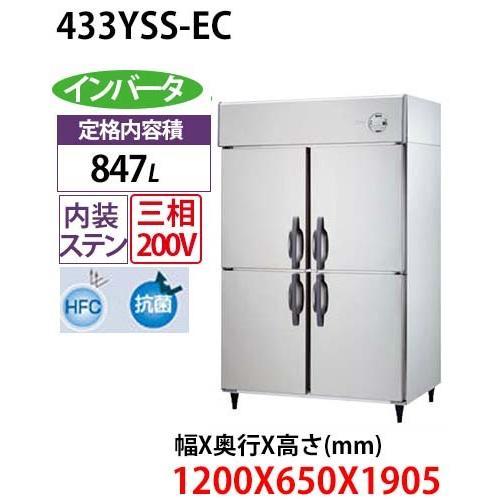 大和冷機インバーター冷凍庫 433YSS-EC(旧品番 423YSS-EC)三相200V 業務用 新品 送料無料