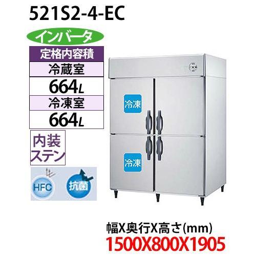 大和冷機インバーター冷凍冷蔵庫 521S2-4-EC(旧品番 511S2-4-EC)単相100V 業務用 新品 送料無料