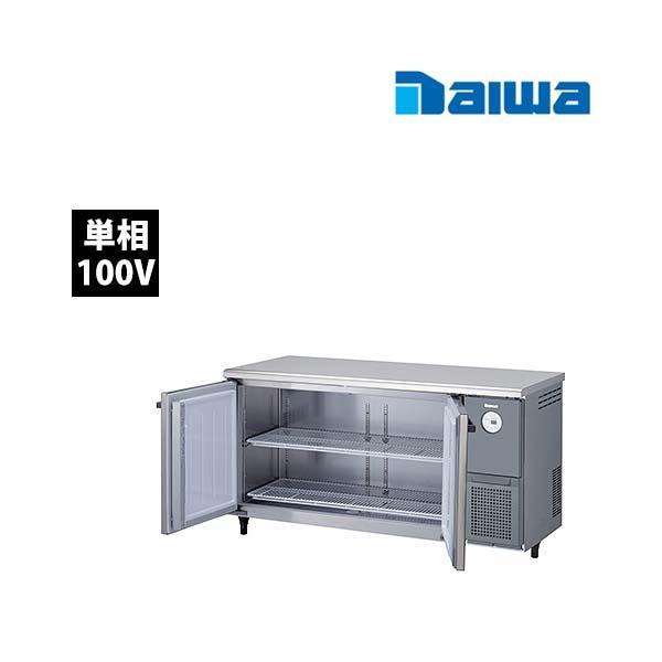 大和冷機コールドテーブル冷蔵庫5961CD-NP-R 右ユニット 単相100V 業務用 新品 送料無料