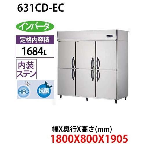 大和冷機インバーター冷蔵庫 631CD-EC 単相100V 業務用 新品 送料無料
