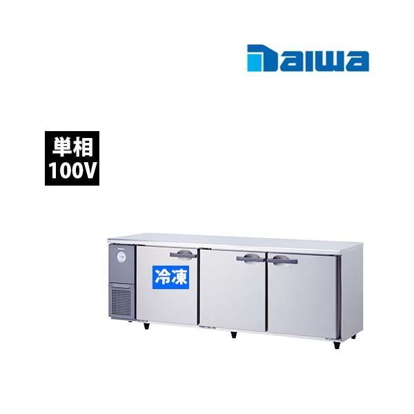 大和冷機インバーターコールドテーブル冷凍冷蔵庫7161S-EC(旧品番 7061S-EC) 単相100V 業務用 新品 送料無料