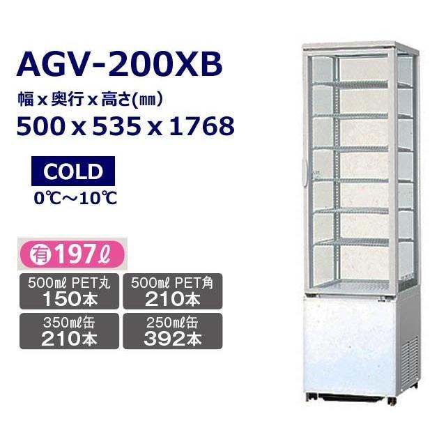 サンデン 5面ガラスタイプ冷蔵ショーケース AGV-200XB 業務用 新品 送料無料