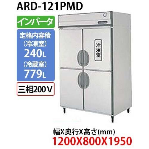 フクシマ インバータ冷凍冷蔵庫ARD-121PMD 内装ステン三相200V 業務用 新品 送料無料