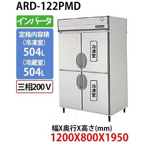 フクシマ インバータ冷凍冷蔵庫ARD-122PMD 内装ステン三相200V 業務用 新品 送料無料