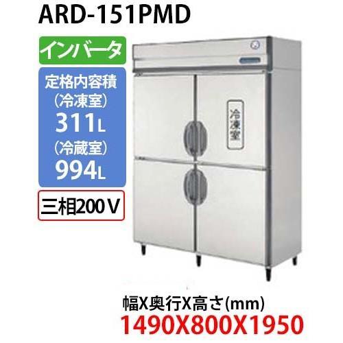 フクシマ インバータ冷凍冷蔵庫ARD-151PMD 内装ステン三相200V 業務用 新品 送料無料