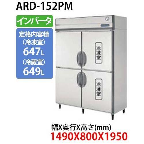 フクシマインバーター冷凍冷蔵庫ARD-152PM 内装ステン単相100V 業務用 新品 送料無料