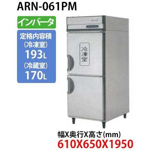 フクシマインバータ冷凍冷蔵庫ARN-061PM 内装ステンレス単相100V 業務用 新品 送料無料