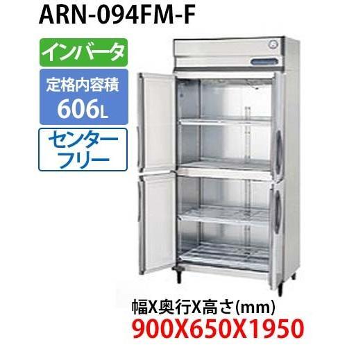 フクシマインバータ-冷凍庫ARN-094FM-F センターフリ内装ステン単相100V業務用 新品 送料無料