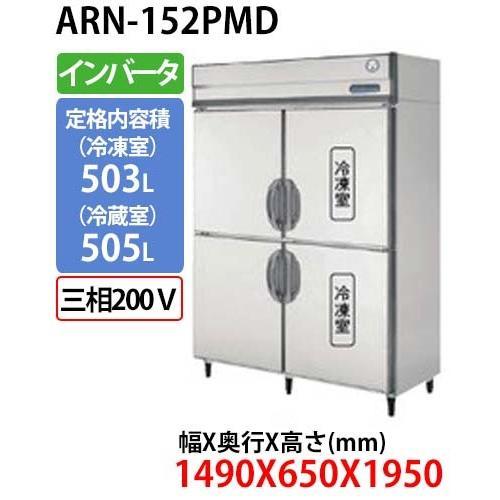 フクシマ インバータ冷凍冷蔵庫ARN-152PMD 内装ステン三相200V 業務用 新品 送料無料