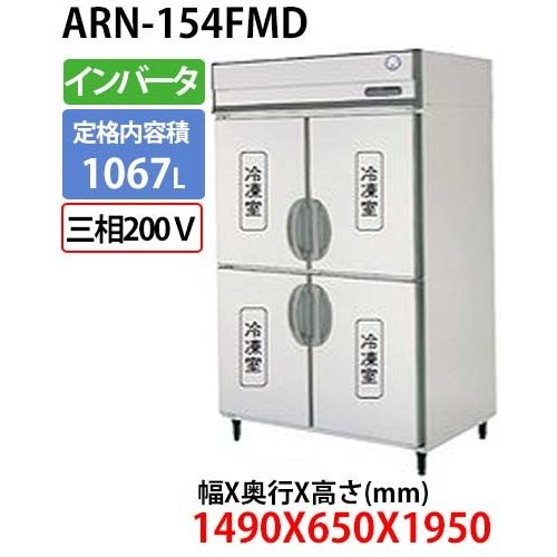 フクシマ インバーター冷凍庫ARN-154FMD 内装ステン三相200V 業務用 新品 送料無料