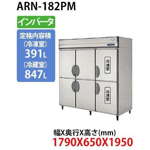 フクシマ インバータ冷凍冷蔵庫ARN-182PM 内装ステン単相100V 業務用 新品 送料無料