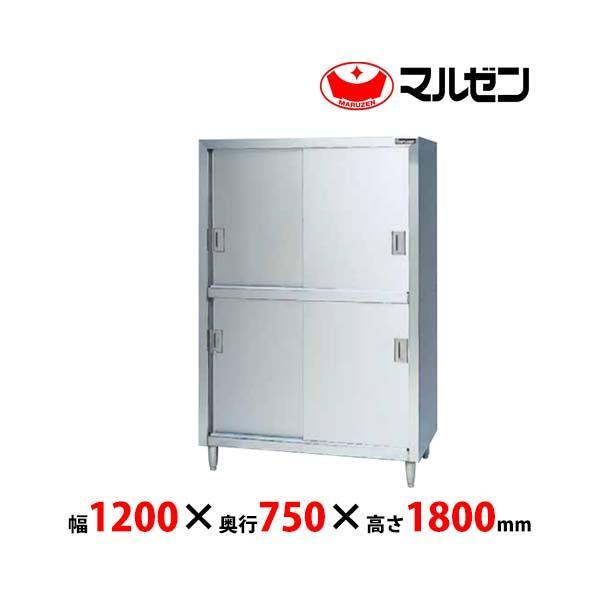 マルゼン食器棚 BDS-127 (ステンレス戸) 1200x750x1800 業務用 新品 送料無料