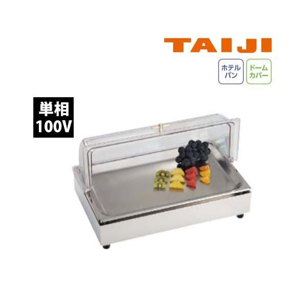 タイジ クールプレートCP-520(HPC)ホテルパン付・ドームカバー付 業務用 新品 送料無料
