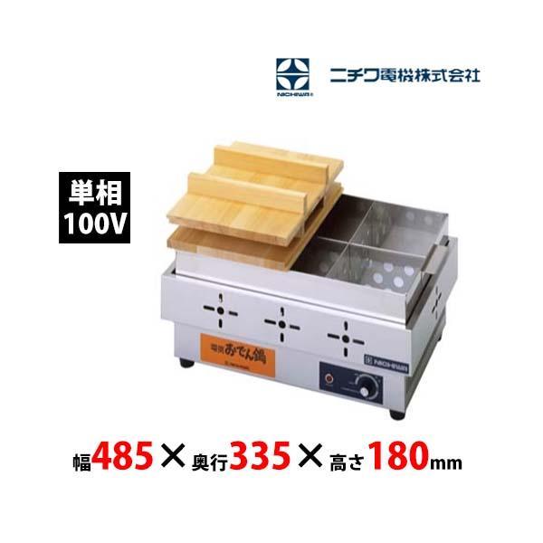 ニチワ 電気おでん鍋 EOK-6N(現金販売限定) 6ツ切 業務用 新品 送料無料
