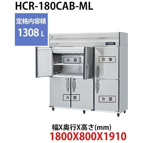 ホシザキ受注生産 縦型恒温高湿庫 HCR-180CAB-ML 単相100V 業務用 新品 送料無料