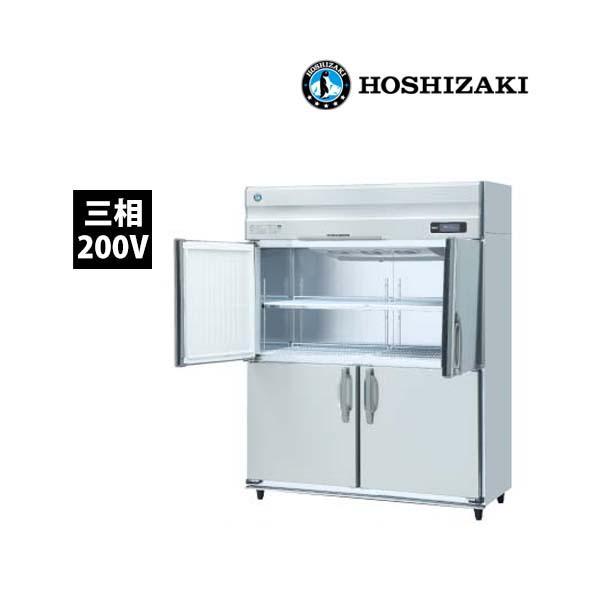 ホシザキインバーター 冷凍庫 HF-150A3-ML 三相200V 業務用 新品 送料無料