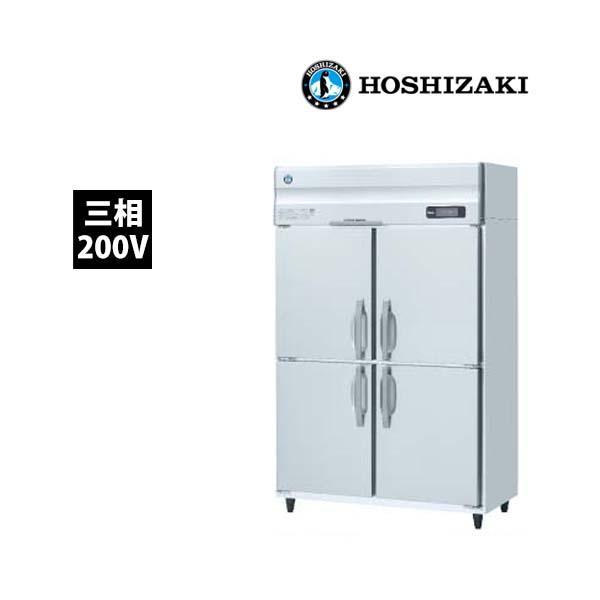 ホシザキ インバーター 冷蔵庫 HR-120A3 三相200V 業務用 新品 送料無料