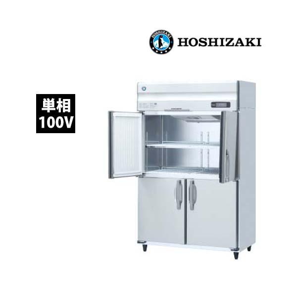 ホシザキ インバーター 冷蔵庫ワイドスルー HR-120AT-ML 業務用 新品 送料無料
