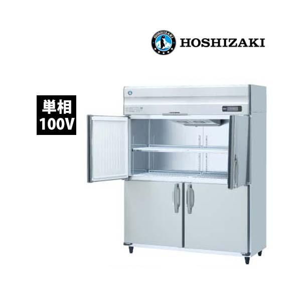 ホシザキ インバーター冷蔵庫ワイドスルー HR-150A-ML 業務用 新品 送料無料