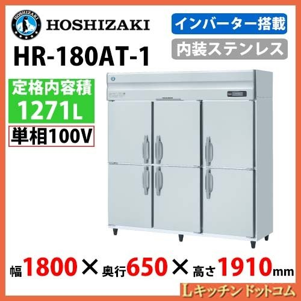 受注生産ホシザキ インバーター冷蔵庫 HR-180AT 業務用 新品 送料無料