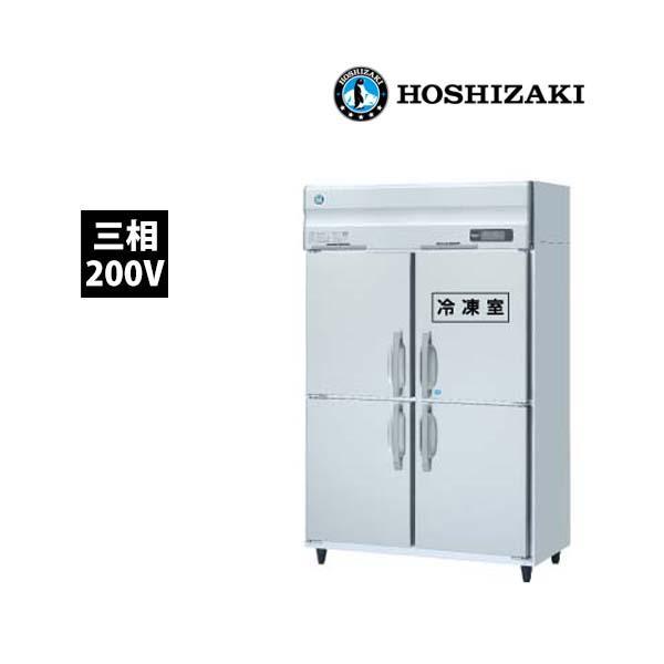 ホシザキ インバーター冷凍冷蔵庫 HRF-120AT3 現金販売限定 三相200V 送料無料