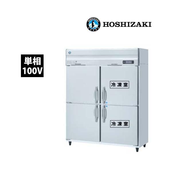 ホシザキ インバーター冷凍冷蔵庫 HRF-150AF (現金販売限定) 業務用 新品 送料無料