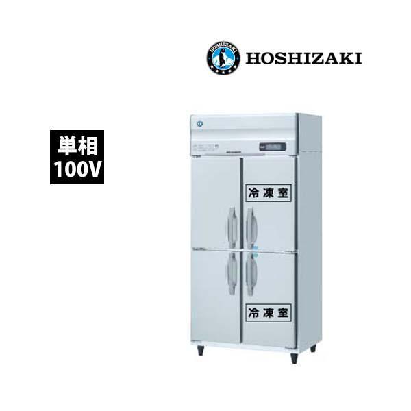 ホシザキ インバーター冷凍冷蔵庫 HRF-90AF 現金販売限定 業務用 新品 送料無料
