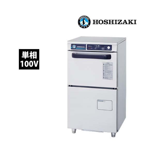 ホシザキ食器洗浄機 コンパクト奥行450mm アンダーカウンタータイプ ブースタータイプ 単相100V JWE-300TB 業務用 新品 送料無料
