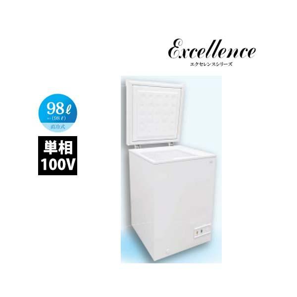 excellenceノンフロン フリーザーKF-100NF業務用 新品 送料無料