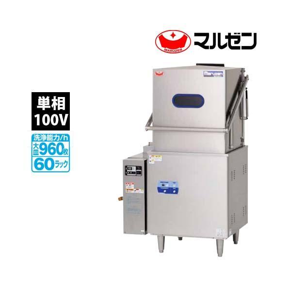 マルゼン 食器洗浄機 ドア型ガスブースター一体式 業務用 新品 送料無料
