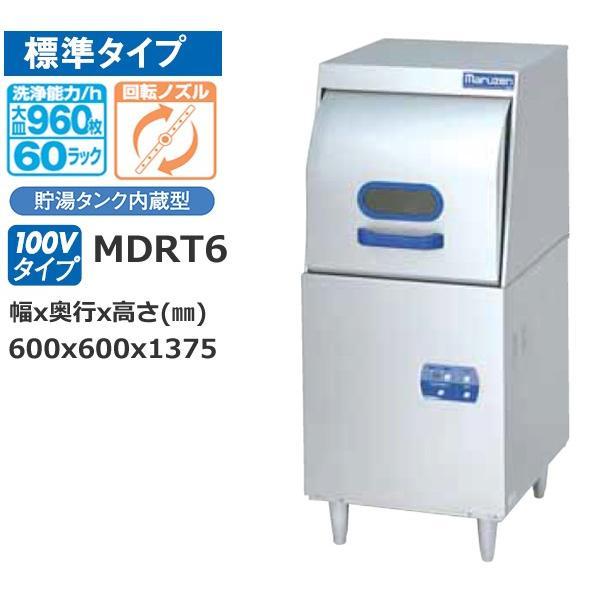 マルゼン 食器洗浄機 リターンタイプ(貯湯タンク内臓型) MDRT6 業務用 新品 送料無料